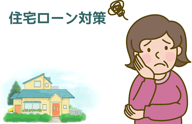住宅ローン対策