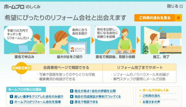 おすすめのリフォーム紹介サービス「ホームプロ」